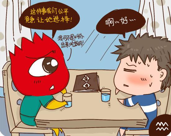星座星座之12漫画斗漫画知己知彼百战百胜_新降情敌图片