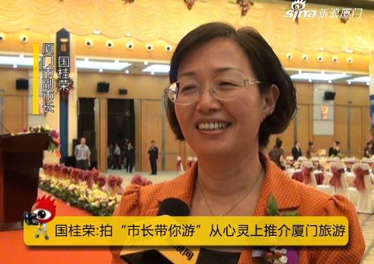 国桂荣:从心灵上推介厦门旅游