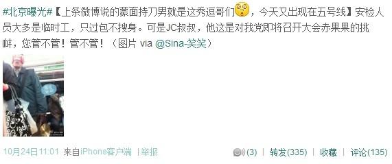 """地铁蒙面哥,碰到人就敲锣_图片来自网友""""北京人不知道的北京事儿""""微博"""