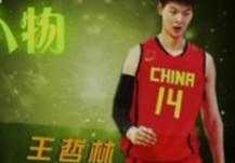中国篮球未来之星王哲林成长之路