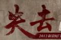 2012新浪厦门年终策划