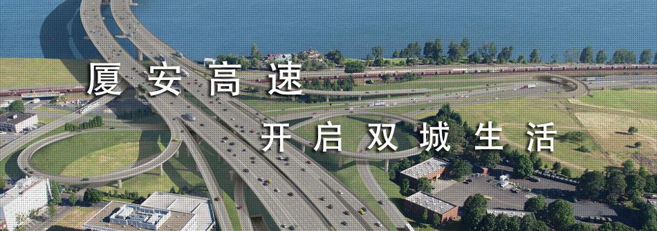厦安高速,开启双城生活