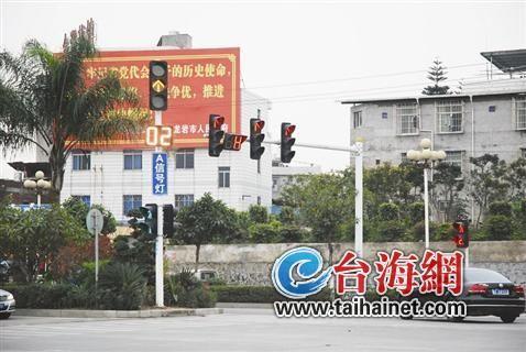 龙岩城区唯一的倒计时红绿灯