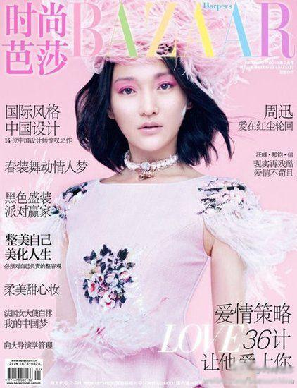 周迅登上《时尚芭莎》2月情人节特刊封面