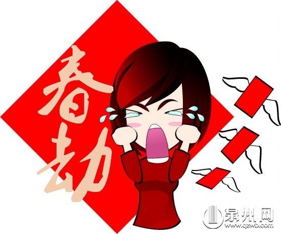 春节成春劫