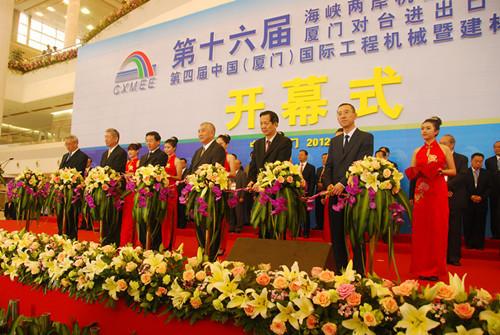第十六届台交会开幕式