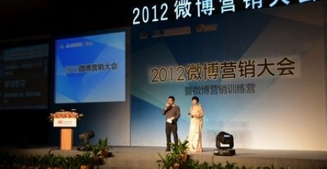 2012微博营销大会现场