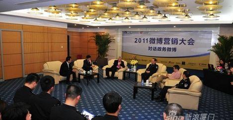 2011微博营销大会政务分论坛