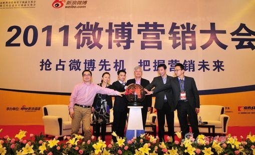 2011微博营销大会现场