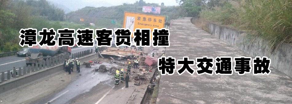 漳龙高速客货相撞,特大交通事故