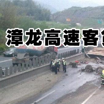 厦蓉高速事故