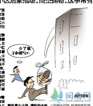 漳州天降小区水煮活鱼照片称袋装高空抛物常居民恒德高中抚顺图片