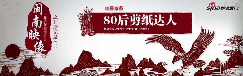 闽南映像,中国剪纸之乡漳州漳浦的80后剪纸达人,时尚新潮碰撞传统剪纸艺术