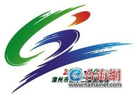 漳州第12屆運動會會徽吉祥物揭曉 水仙娃入選圖片