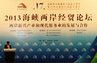 2013海峡两岸经贸论坛