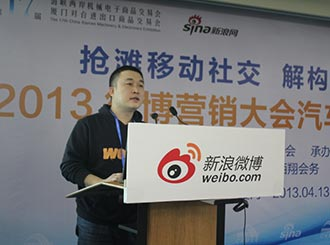 张志魁:运营官博内容为王