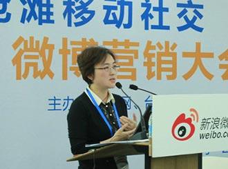 王英:中国平安社会化品牌营销实践