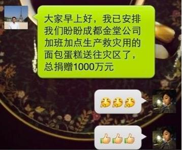 盼盼集团捐1000万钱物