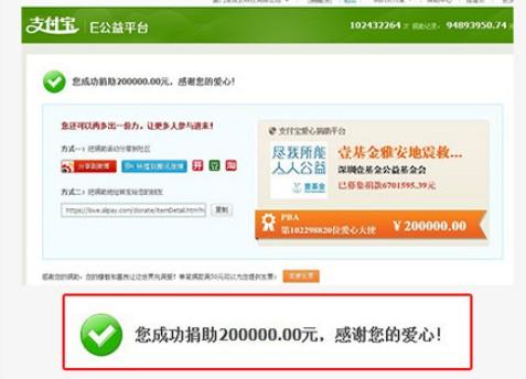 PBA捐20万元