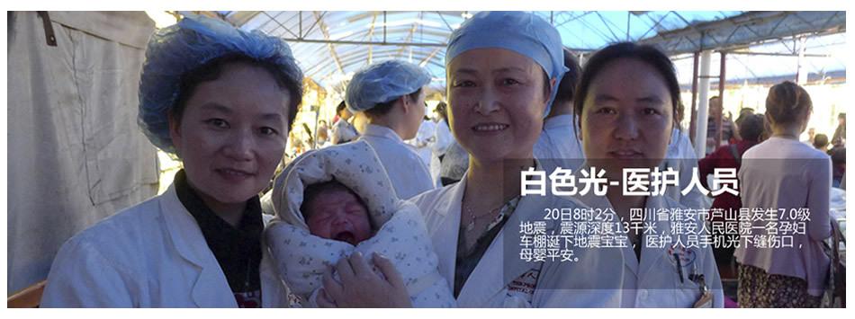 白色光-医护人员手机光下缝伤口 地震宝宝母子平安