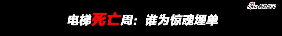 深圳电梯事故,电梯事故,电梯,