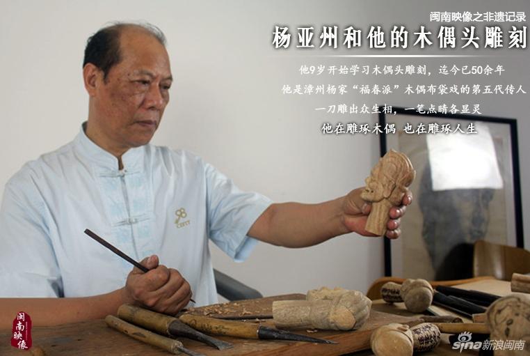 闽南映像之非遗记录(二)杨亚州的木偶头雕刻