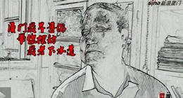 微观NO.2:探访厦门百年下水道