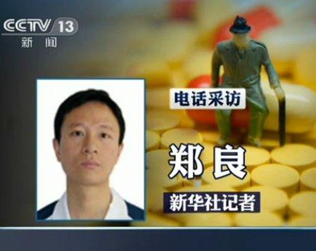 新华社记者郑良