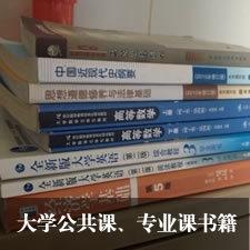 大学公共课专业课书籍