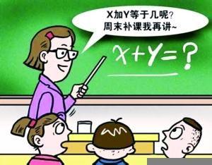 福建教师不得在外补课赚外快