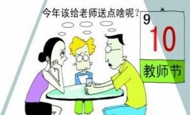 城事沙茶面No.29:教师节该不该送礼?
