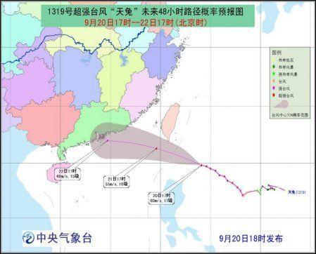 台风天兔路径图_台风天兔路径图