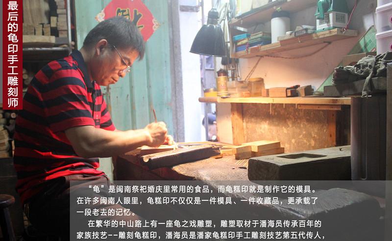 闽南映像之非遗记录(三)龟印雕刻师