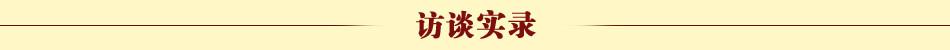 酱油古法酿造,厦门旅游,古龙酱文化园,酱油,刘团结,访谈实录,新浪厦门
