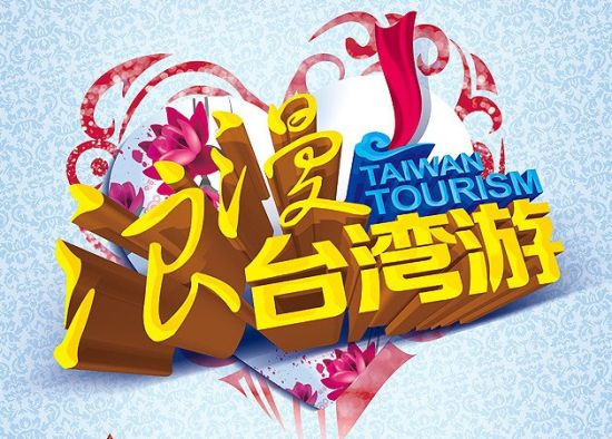 尊程台湾六天五晚浪漫蜜月双人双飞游