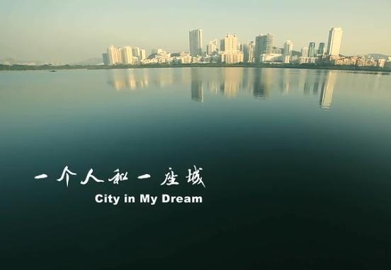 美丽厦门特别策划:一个人和一座城