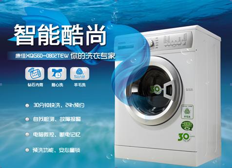 滚筒洗衣机引领行业新需求 康佳洗衣机为健康加码