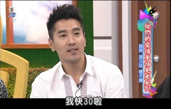 """小S觉得赵又廷才20几就准备结婚还太早,赵又廷答道:""""我快30啦""""!"""