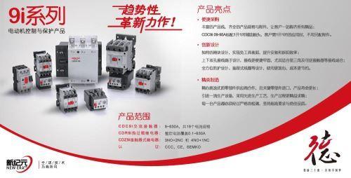德力西电气9i系列电动机控制与