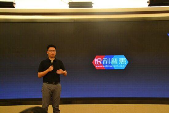 昱利(厦门)信息技术公司CEO吴昊介绍银利普惠产品特点