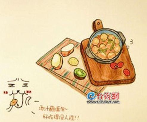 厦门女生手绘单身菜谱 即使一个人也要好好吃饭