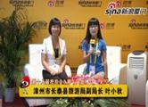 长泰旅游局副局长叶小秋:长泰将抓好乡村旅游