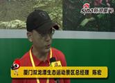 双龙潭生态运动景区总经理陈宏:打造新兴运动体验主题景区