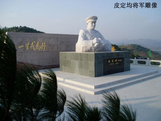 皮定均将军雕像