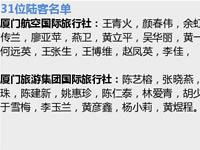 台湾失事客机上31名大陆游客名单公布