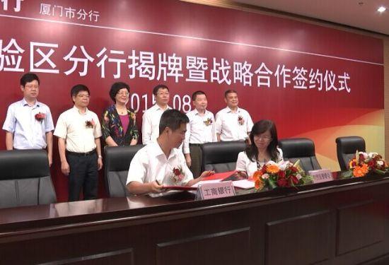 工行与厦门自贸区管委会签署战略合作协议