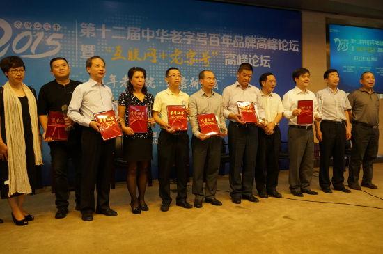 厦门轻工集团董事长杨庆伟(左三)获颁中华老字号杰出贡献奖。