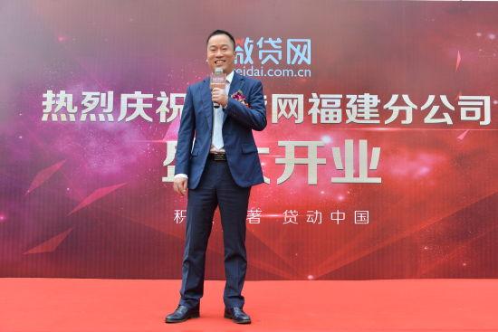 微贷网创始人兼ceo姚宏在福建分公司开业仪式上致辞