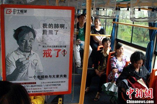 """资料图:在江西南昌市不少公交车内都可以看到一幅呼吁戒烟的公益广告,该广告内容为一幅老烟民持烟的肖像,并配有文字,""""我的肺啊,熏黑了!损人不利己的事还是不做!""""中新社发 姜涛 摄"""
