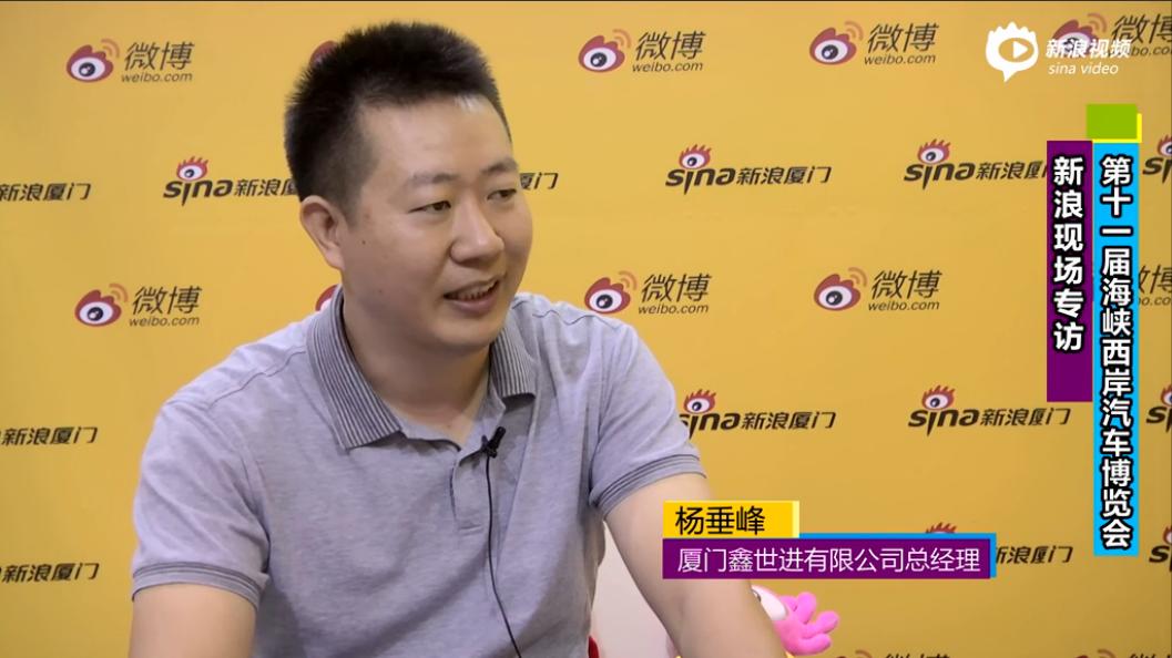 厦门鑫世进有限公司总经理 杨垂峰